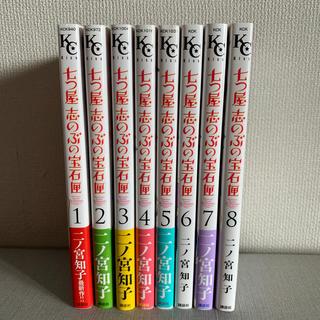 七つ屋志のぶの宝石匣  二ノ宮知子 1〜8巻