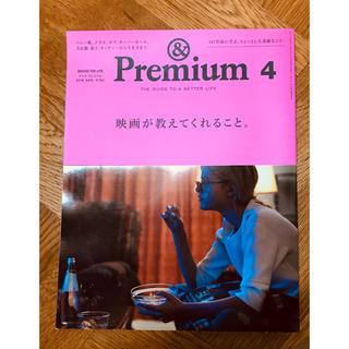 マガジンハウス - & Premium 4 映画が教えてくれること。