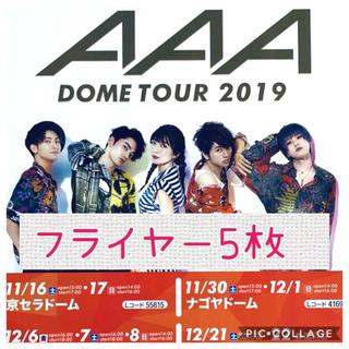 トリプルエー(AAA)の☆AAA  DOME TOUR 2019☆フライヤー5枚(印刷物)