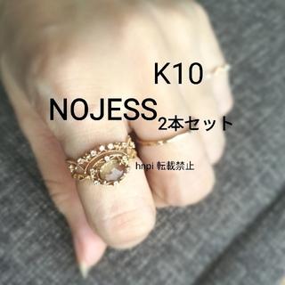 ノジェス(NOJESS)の美品 NOJESS Xmas限定リングセット K10(リング(指輪))