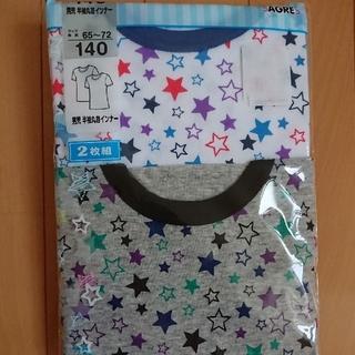 しまむら - 140  男子  半袖シャツ  2枚組  インナー  星柄