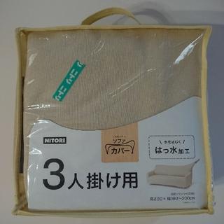 ニトリ(ニトリ)のソファーカバー 3人掛け用(ソファカバー)