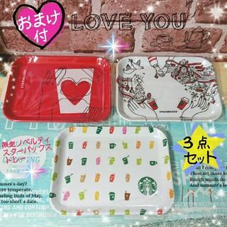 Starbucks Coffee - 新品♥限定ノベルティ♥スターバックス♪トレー♥3種類コンプリートセット♪おまけ付