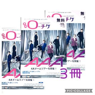 トリプルエー(AAA)の☆  AAA ☆ 月間ローチケNo.147(印刷物)