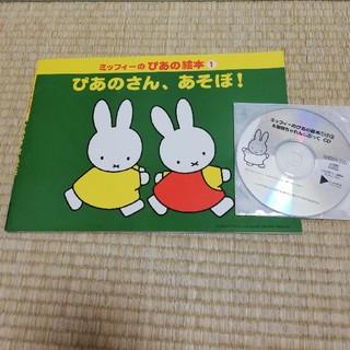 ミッフィーのぴあの絵本(1)CDのみ(童謡/子どもの歌)