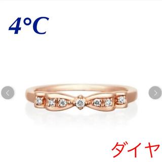 ヨンドシー(4℃)の4°C ダイヤ ピンキーリングk10 (リング(指輪))