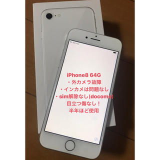 iPhone - iPhone8 docomo 64GB 訳あり