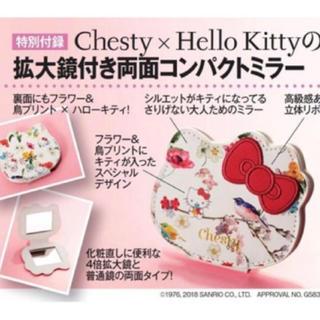 チェスティ(Chesty)の美人百花 4月号 Chesty×キティ  拡大鏡付き コンパクトミラー (ミラー)