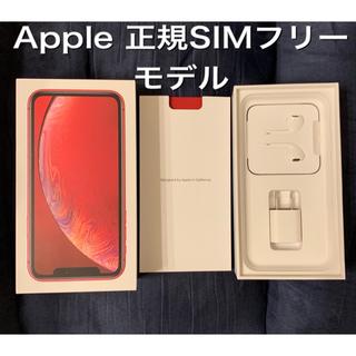 Apple - iPhoneXR SIMフリーモデル64GB
