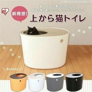 アイリスオーヤマ(アイリスオーヤマ)の送料込み★アイリスオーヤマ猫用トイレ ネコトイレ 上から猫トイレPUNT-530(猫)