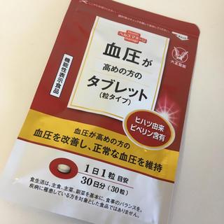 大正製薬 - 血圧が高めの方のタブレット 大正製薬