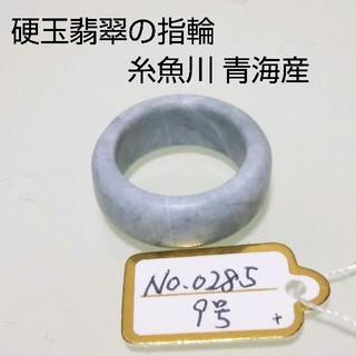 No.0285 硬玉翡翠の指輪 ◆ 糸魚川 青海産 ラベンダー ◆ 天然石(リング(指輪))