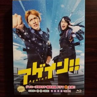 ジャニーズウエスト(ジャニーズWEST)のアゲイン ドラマ 藤井流星 Blu-ray BOX(TVドラマ)