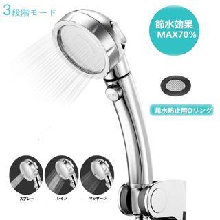 【新品未使用】シャワーヘッド 節水  3段階モード切替   ストップボタン付き