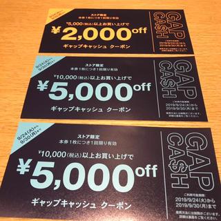 ギャップ(GAP)の大人気  GAP CASHクーポン 2000円1枚5000円2枚(ショッピング)
