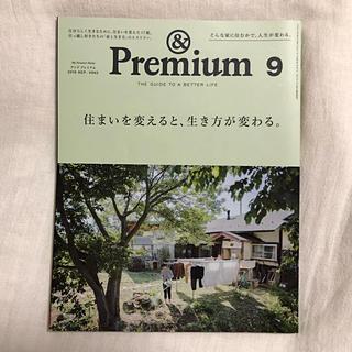& Premium (アンド プレミアム) 2019年 09月号