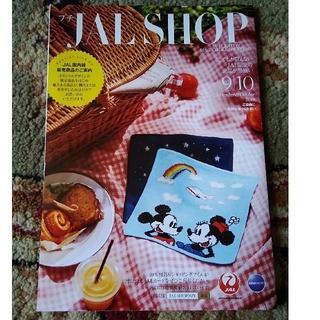 JAL(日本航空) - プチJAL SHOP 国内線機内販売 申し込みハガキ 2019年9月10月号
