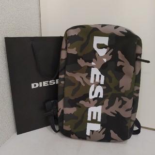 DIESEL - 新品未使用品 DIESEL ディーゼル リュック バックパック 迷彩柄 袋付き!