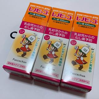 ミキハウス(mikihouse)のレノビーゴ  3箱セット(歯磨き粉)