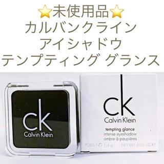 カルバンクライン(Calvin Klein)の⭐︎未使用品⭐︎カルバンクライン アイシャドウ テンプティング グランス(アイシャドウ)