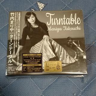 竹内まりや Turntable  初回プレス仕様(応募券ナシ)