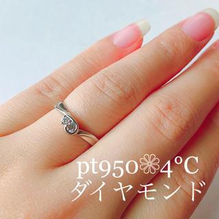 ヨンドシー(4℃)のSALE!プラチナ pt950❁4°C ダイヤモンド リング 指輪(リング(指輪))