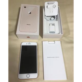 iPhone - 【新品】iPhone8 ゴールド 64GB au購入