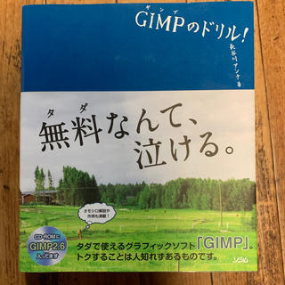GIMPのドリル!フォトショがなくても生きていけるさ!!(コンピュータ/IT)