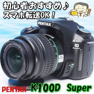 ペンタックス(PENTAX)の♪WiFi SD 付き♪スマホに転送OK♪ペンタックス K100D Super♪(デジタル一眼)