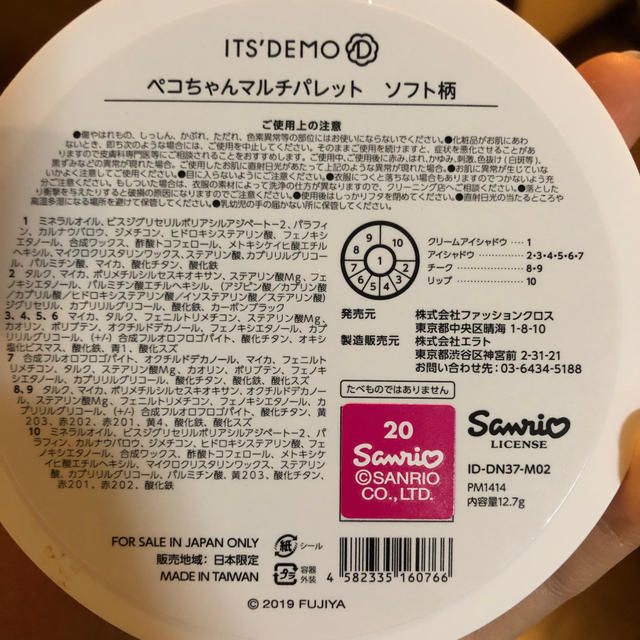 サンリオ(サンリオ)のペコちゃんマルチパレット ソフト柄 コスメ/美容のキット/セット(コフレ/メイクアップセット)の商品写真