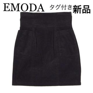 EMODA - ★大幅お値下げ★【新品】EMODA コルセットハイウエストスカート ブラック