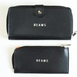 BEAMS - ビームス BEAMS 財布 セット