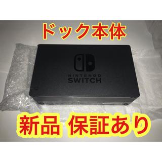 Nintendo Switch - ドックのみ ニンテンドースイッチ ドック本体のみ 新品 未使用