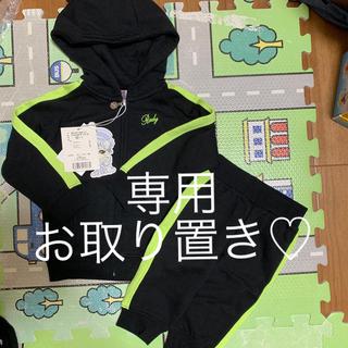 レディー(Rady)のyu♥様専用お取り置き 10月2日まで チビRadyセトア(ジャケット/上着)