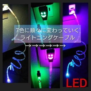 アイフォーン(iPhone)のiPhone充電ケーブル LED かなり綺麗です!ライトニングケーブル ハート(バッテリー/充電器)