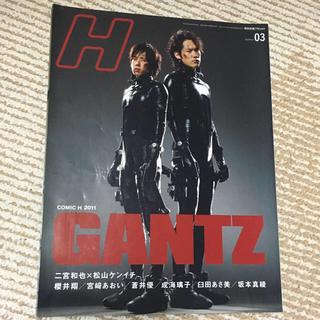 アラシ(嵐)のGANTZ 特集雑誌(アート/エンタメ/ホビー)