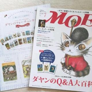 白泉社 - 月刊モエ 2012年7月 ダヤン ダヤンのフォーチュンカード