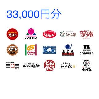 すかいらーく -  すかいらーく スカイラーク 株主優待券  33,000円 2020/9/30