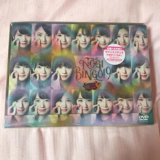 ノギザカフォーティーシックス(乃木坂46)の乃木坂46 DVD NOGIBINGO!9(アイドルグッズ)