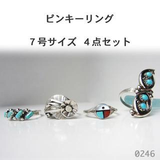 インディアンジュエリー ターコイズ シルバー 7号 ピンキーリング 4個 セット(リング(指輪))