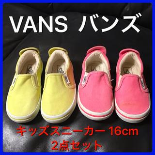 ヴァンズ(VANS)のVANS キッズ スニーカー ピンク &イエロー 16cm 2点セット(スニーカー)
