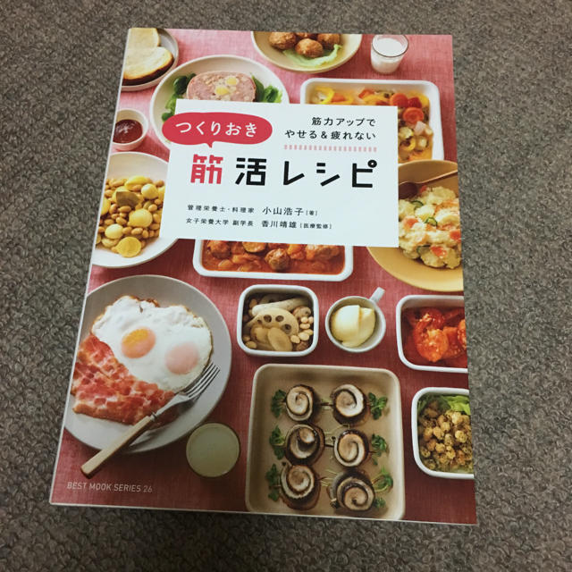 つくりおき筋活レシピ エンタメ/ホビーの本(住まい/暮らし/子育て)の商品写真