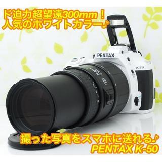 ペンタックス(PENTAX)の★超可愛いホワイト♪超望遠300mmレンズ付き!☆ペンタックス K-50★(デジタル一眼)