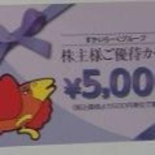 すかいらーく 5000円分
