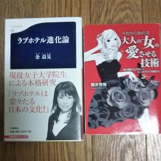 ラブホテル進化論  今夜から始める大人の女の愛させる技術2冊セット(地図/旅行ガイド)