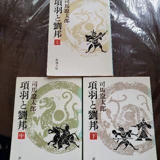 お値下げ 項羽と劉邦 上巻 中巻 下巻 三巻セット(文学/小説)