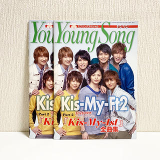 Kis-My-Ft2 - Kis-My-Ft2 YoungSong ヤンソン 2冊セット