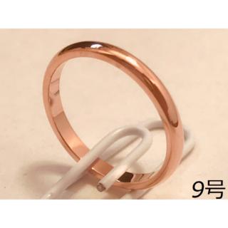 00110 【レディース指輪】ローズゴールド 9号(リング(指輪))