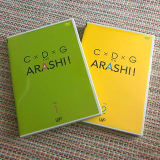 嵐 - CDGの嵐! DVD 1.2セット!