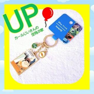 Disney - 【日本未発売!!】カールじいさんの空飛ぶ家★キーチェーン